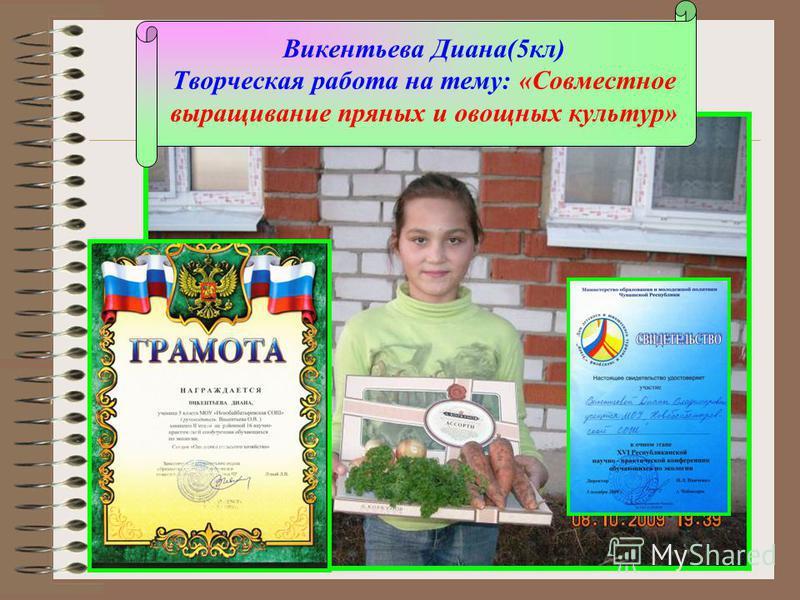 Викентьева Диана(5 кл) Творческая работа на тему: «Совместное выращивание пряных и овощных культур»