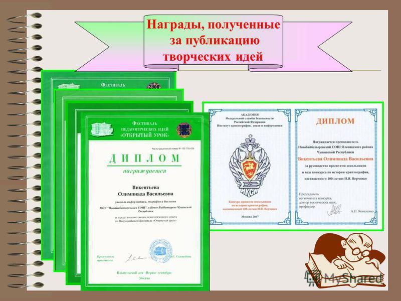 Награды, полученные за публикацию творческих идей