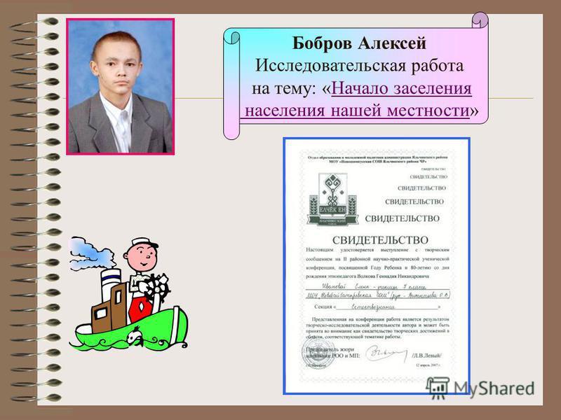 Бобров Алексей Исследовательская работа на тему: «Начало заселения Начало заселения населения нашей местности населения нашей местности»