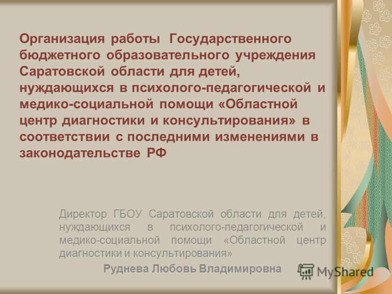 Организация работы Государственного бюджетного образовательного учреждения Саратовской области для детей, нуждающихся в психолого-педагогической и медико-социальной помощи «Областной центр диагностики и консультирования» в соответствии с последними и