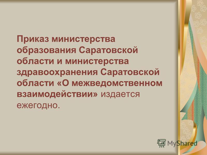 Приказ министерства образования Саратовской области и министерства здравоохранения Саратовской области «О межведомственном взаимодействии» издается ежегодно.