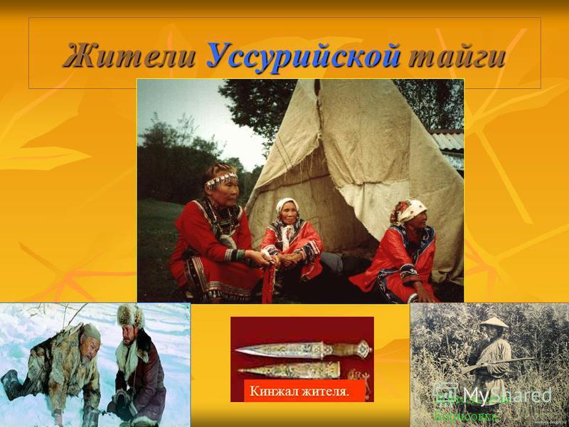 Жители Уссурийской тайги Житель села Борисовка Кинжал жителя.
