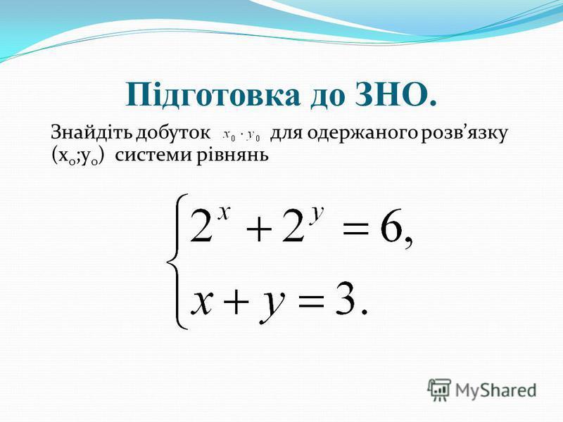 Підготовка до ЗНО. Знайдіть добуток для одержаного розвязку (х 0 ;у 0 ) системи рівнянь
