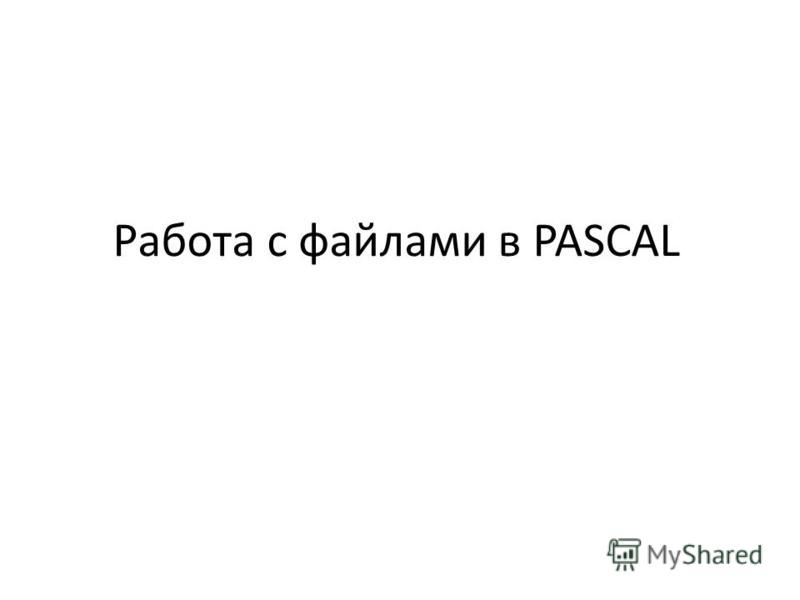Работа с файлами в PASCAL