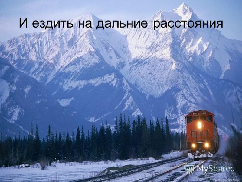 И ездить на дальние расстояния