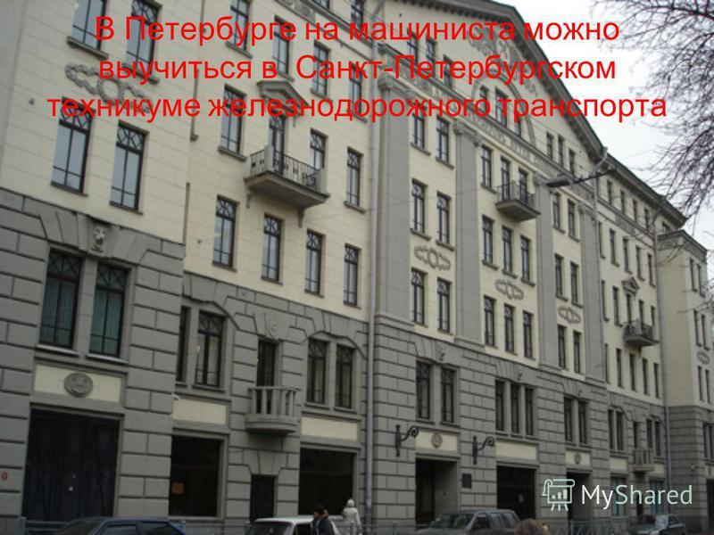В Петербурге на машиниста можно выучиться в Санкт-Петербургском техникуме железнодорожного транспорта