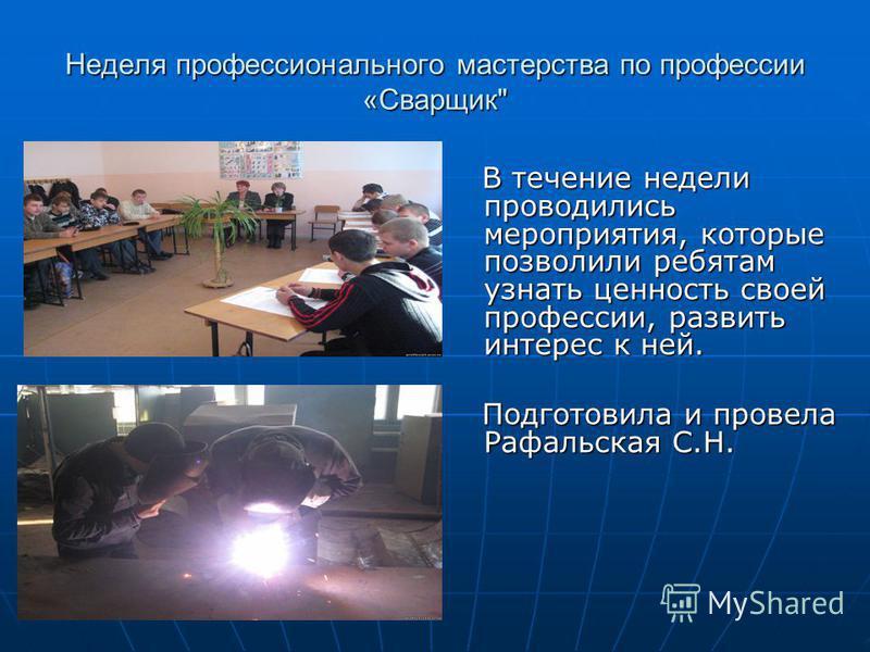 Неделя профессионального мастерства по профессии «Сварщик