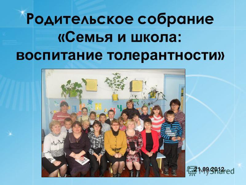 Родительское собрание « Семья и школа: воспитание толерантности » 21.09.2012.