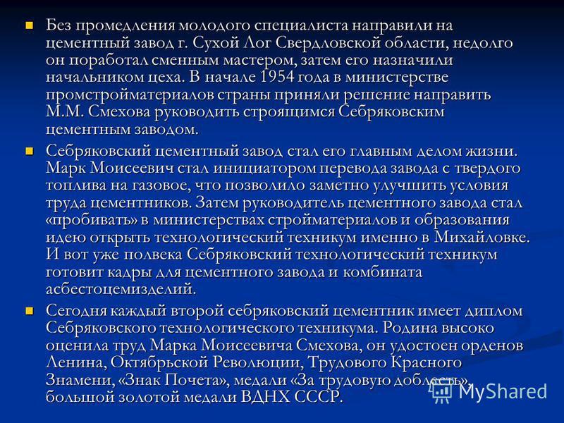 Без промедления молодого специалиста направили на цементный завод г. Сухой Лог Свердловской области, недолго он поработал сменным мастером, затем его назначили начальником цеха. В начале 1954 года в министерстве промстройматериалов страны приняли реш