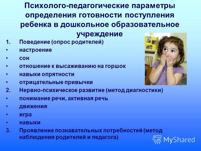 Психолого-педагогические параметры определения готовности поступления ребенка в дошкольное образовательное учреждение 1. Поведение (опрос родителей) настроение сон отношение к высаживанию на горшок навыки опрятности отрицательные привычки 2.Нервно-пс