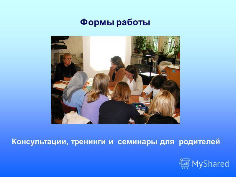 Формы работы Консультации, тренинги и семинары для родителей