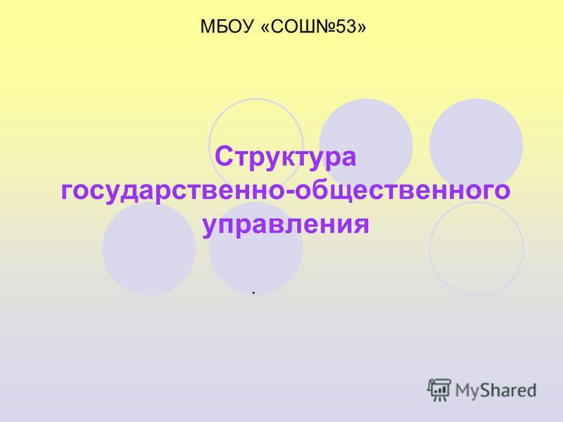 Структура государственно-общественного управления МБОУ «СОШ53».