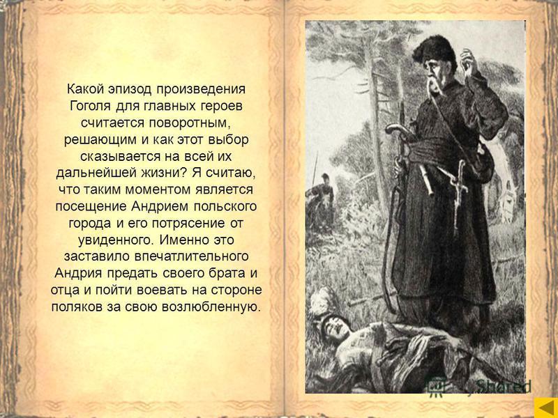 Какой эпизод произведения Гоголя для главных героев считается поворотным, решающим и как этот выбор сказывается на всей их дальнейшей жизни? Я считаю, что таким моментом является посещение Андрием польского города и его потрясение от увиденного. Имен