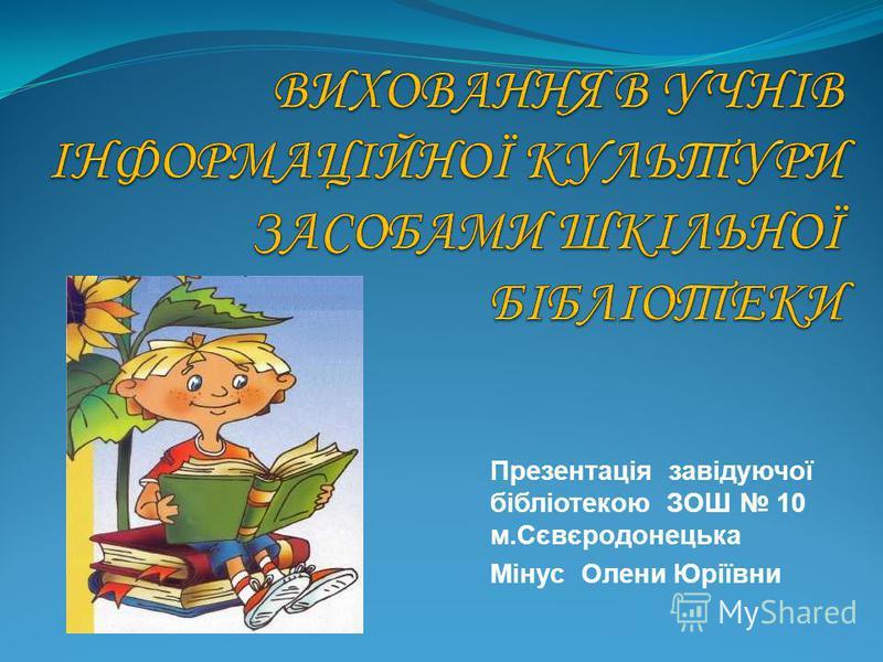 Презентація завідуючої бібліотекою ЗОШ 10 м.Сєвєродонецька Мінус Олени Юріївни