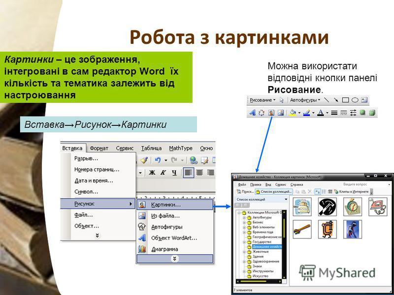 Робота з картинками ВставкаРисунокКартинки Картинки – це зображення, інтегровані в сам редактор Word їх кількість та тематика залежить від настроювання Можна використати відповідні кнопки панелі Рисование.