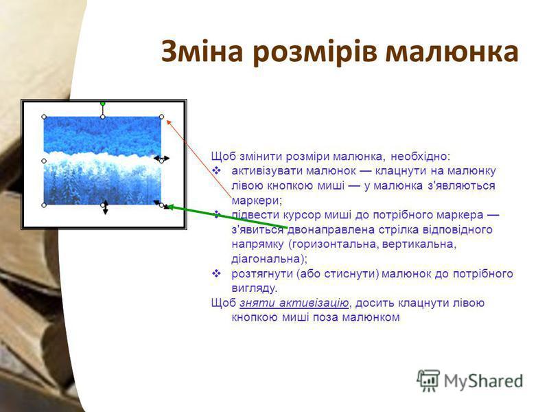 Щоб змінити розміри малюнка, необхідно: активізувати малюнок клацнути на малюнку лівою кнопкою миші у малюнка з'являються маркери; підвести курсор миші до потрібного маркера з'явиться двонаправлена стрілка відповідного напрямку (горизонтальна, вертик