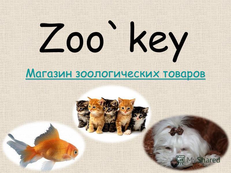 Zoo`key Магазин зоологических товаров Магазин зоологических товаров