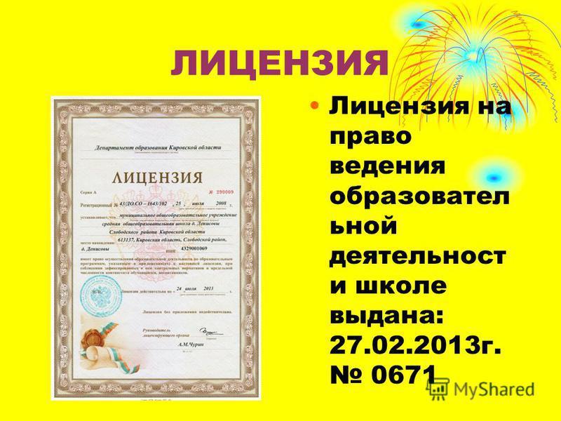 ЛИЦЕНЗИЯ Лицензия на право ведения образовательной деятельности школе выдана: 27.02.2013 г. 0671