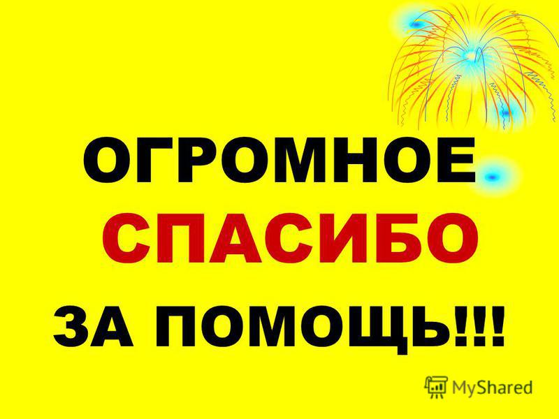 ОГРОМНОЕ СПАСИБО ЗА ПОМОЩЬ!!!