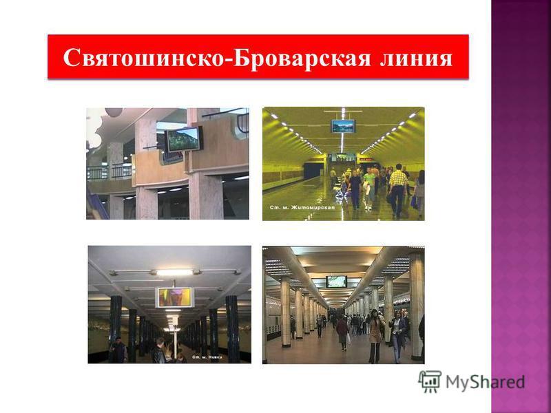 Сеть включает 46 полноцветных плазменных экранов, установленных на 32 станциях Киевского метрополитена. Используются следующие диагонали экранов: 42 диагональ 1039x635x89 мм, 50 диагональ 1208x724x89 мм. Качество изображения – цифровое DVD. Звук - Do