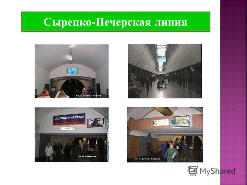 Куреневско-Красноармейская Сырецко-Печерская линии