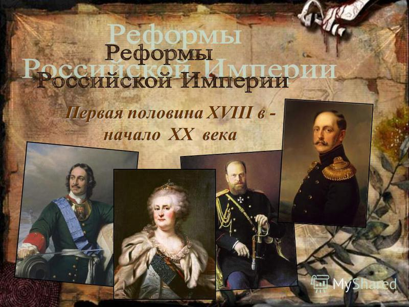 Первая половина XVIII в - начало XX века