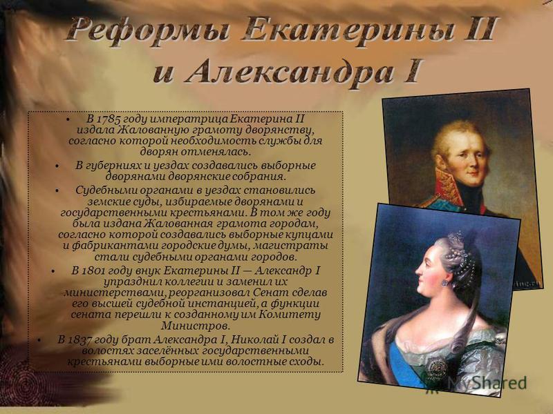В 1785 году императрица Екатерина II издала Жалованную грамоту дворянству, согласно которой необходимость службы для дворян отменялась. В губерниях и уездах создавались выборные дворянами дворянские собрания. Судебными органами в уездах становились з