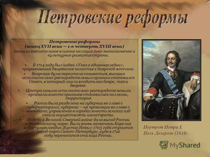 Петровские реформы (конец XVII века 1-я четверть XVIII века) оказали значительное влияние на социально-экономическое и культурное развитие страны. В 1714 году был издан «Указ о единонаследии», приравнявший дворянское поместье к боярской вотчине. Бояр