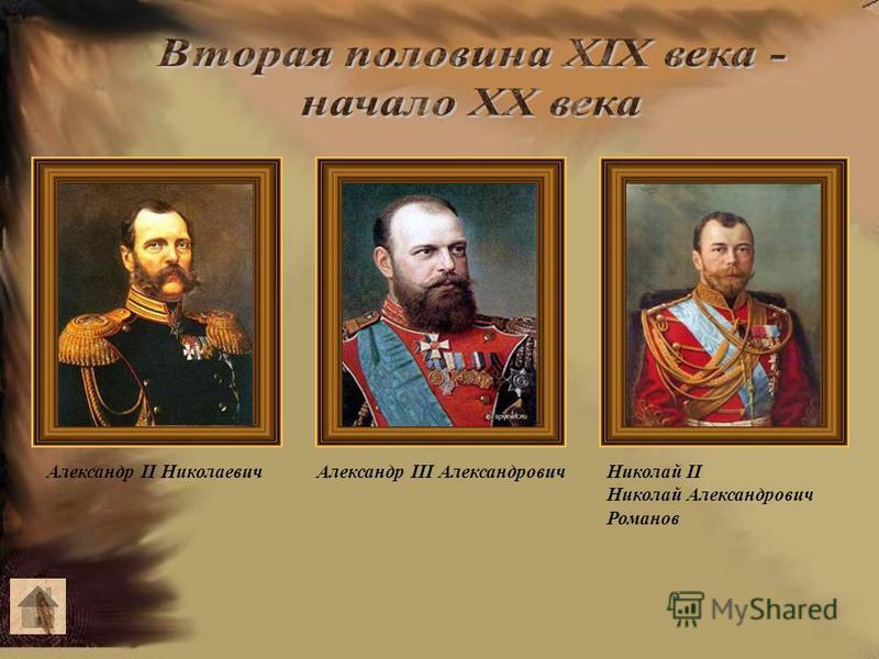 Александр II Николаевич Александр III Александрович Николай II Николай Александрович Романов