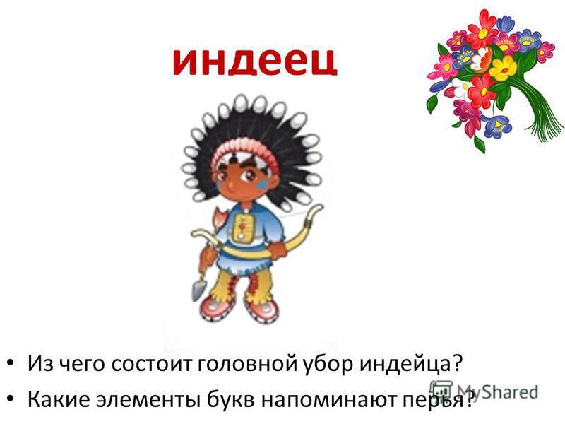 индеец Из чего состоит головной убор индейца? Какие элементы букв напоминают перья?