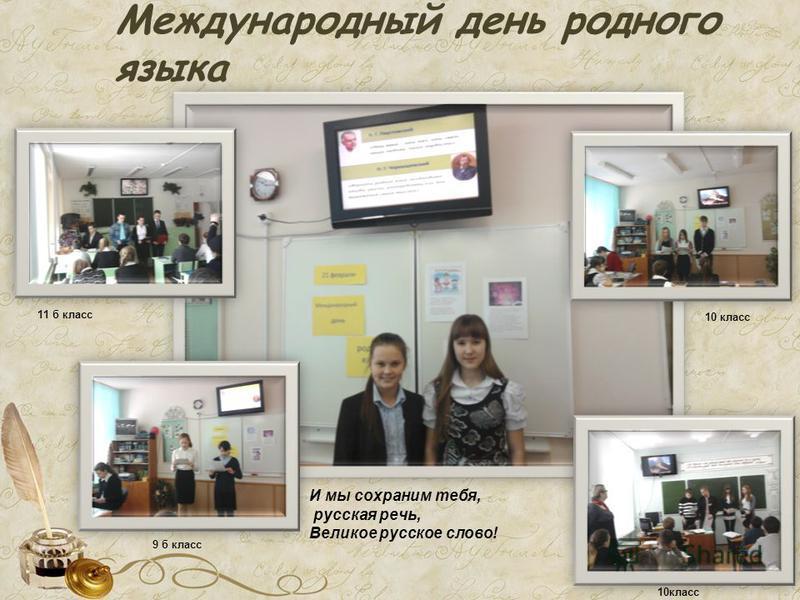 Международный день родного языка 11 б класс 10 класс 9 б класс 10 класс И мы сохраним тебя, русская речь, Великое русское слово!