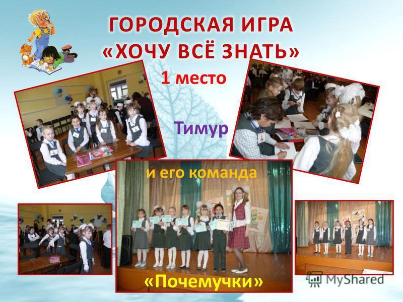 1 место Тимур и его команда «Почемучки»