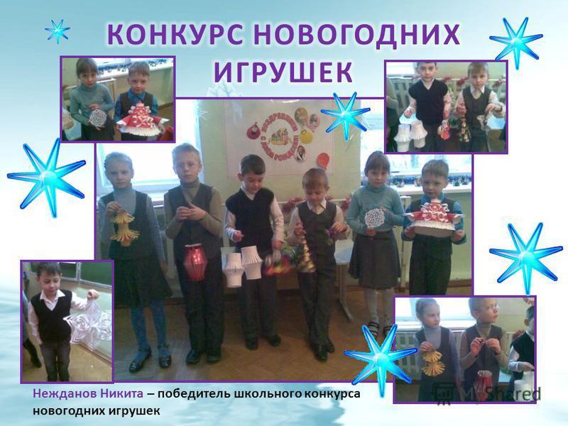 Нежданов Никита – победитель школьного конкурса новогодних игрушек
