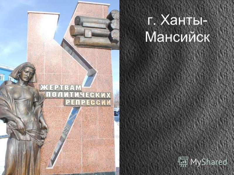 г. Ханты- Мансийск
