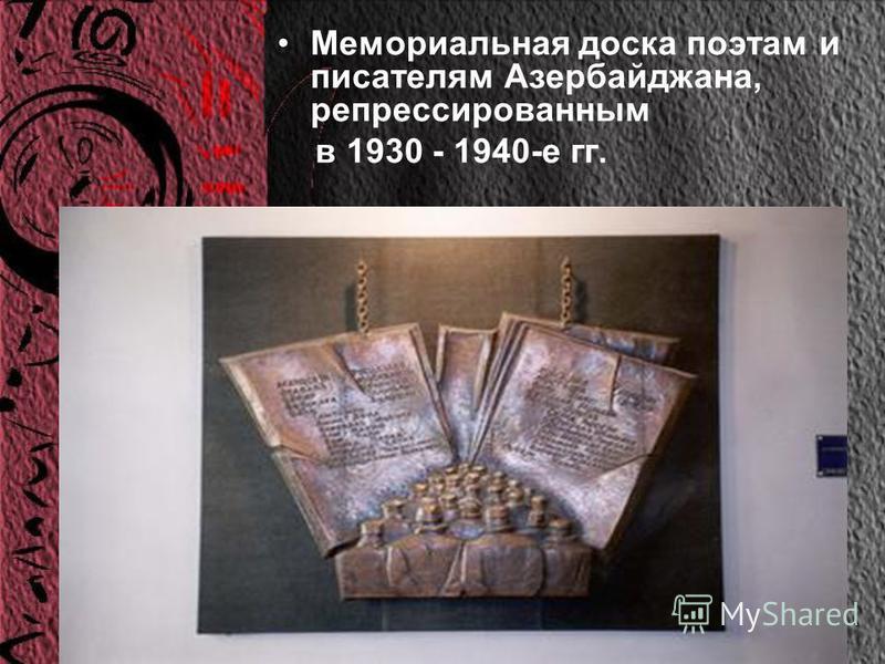 Мемориальная доска поэтам и писателям Азербайджана, репрессированным в 1930 - 1940-е гг.
