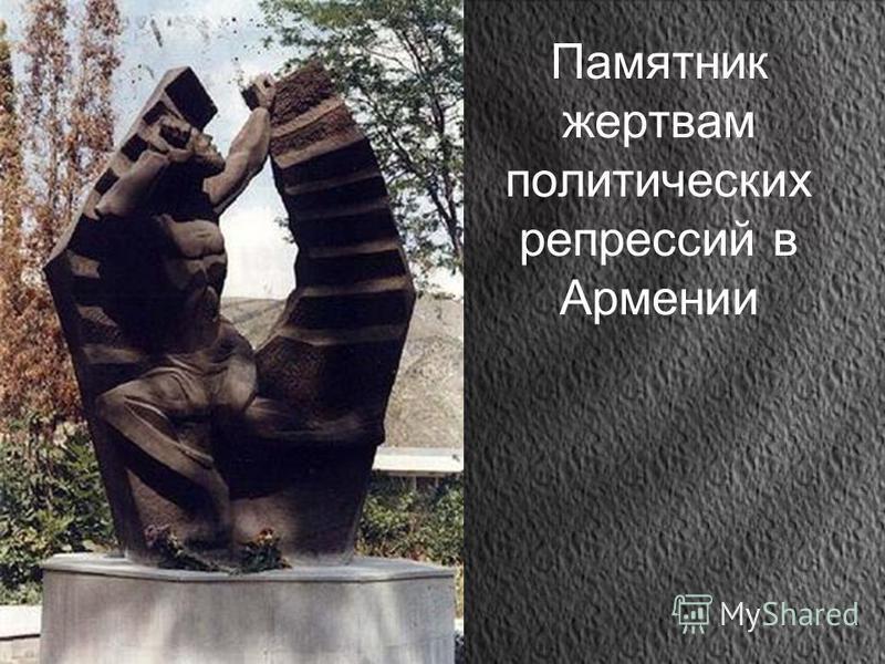 Памятник жертвам политических репрессий в Армении