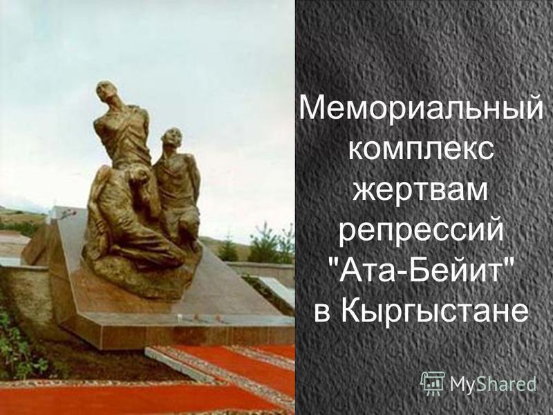 Мемориальный комплекс жертвам репрессий Ата-Бейит в Кыргыстане