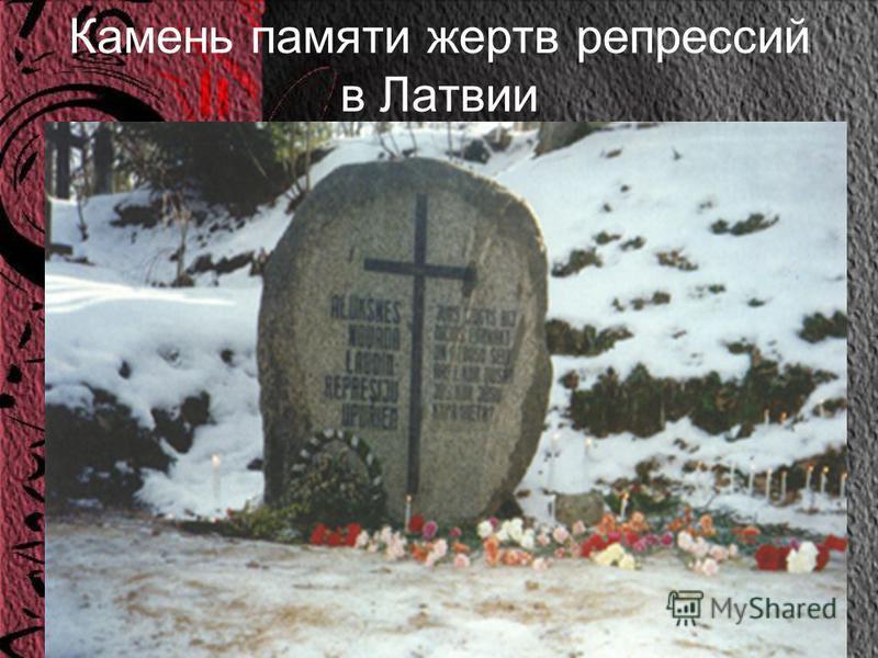 Камень памяти жертв репрессий в Латвии