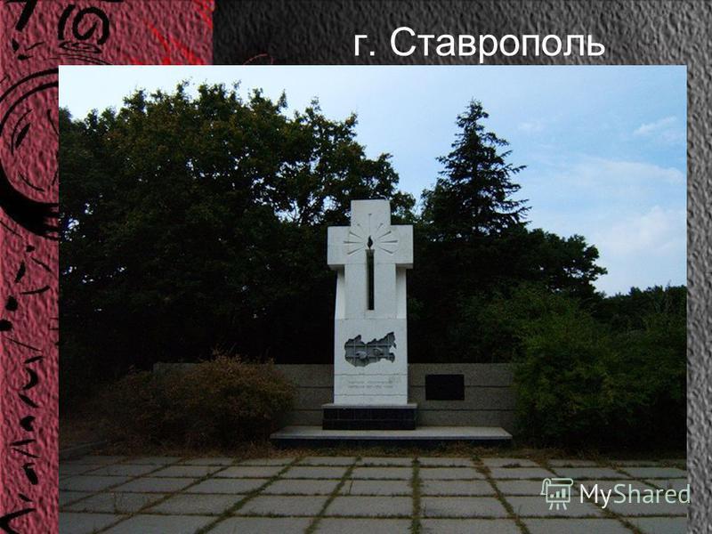 г. Ставрополь