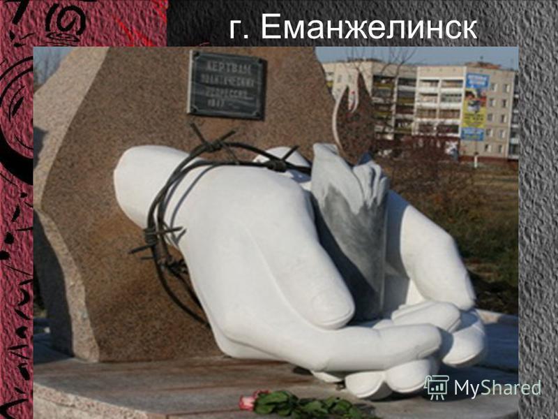 г. Еманжелинск