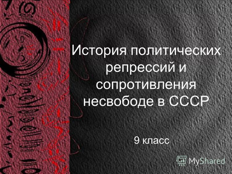 История политических репрессий и сопротивления несвободе в СССР 9 класс