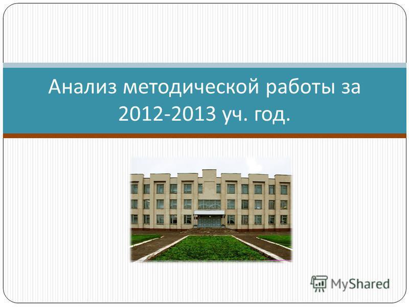 Анализ методической работы за 2012-2013 уч. год.