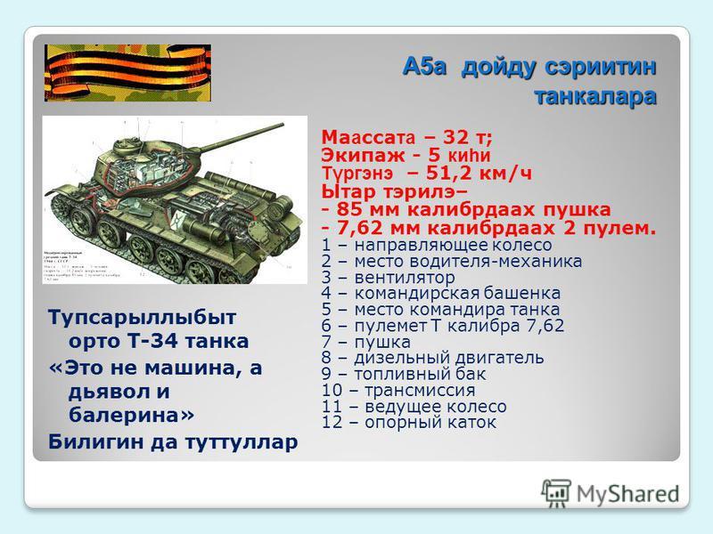 А5 а дойду серии тин танкалара Ма а сса та – 32 т; Экипаж - 5 киви Тγргэнэ – 51,2 км/ч Ытар тэрилэ– - 85 мм калибр да ах пушка - 7,62 мм калибр да ах 2 рулем. 1 – направляющее колесо 2 – место водителя-механика 3 – вентилятор 4 – командирская башенка