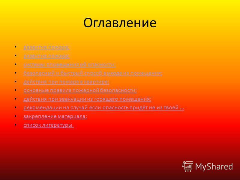 Попов Н.В., учитель ОБЖ, МОУ СОШ 4 г. Ртищево, 2012