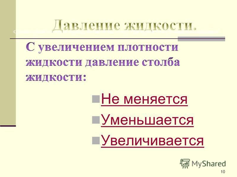 Сообщающиеся сосуды А В Перышкин Н А Родина «Физика 7» Москва Просвещение 1991 Во всех сообщающихся сосудах давление жидкости одинаково. Поэтому независимо от формы сосуда жидкости одинаковой плотности устанавливаются на одном уровне. Высота более пл