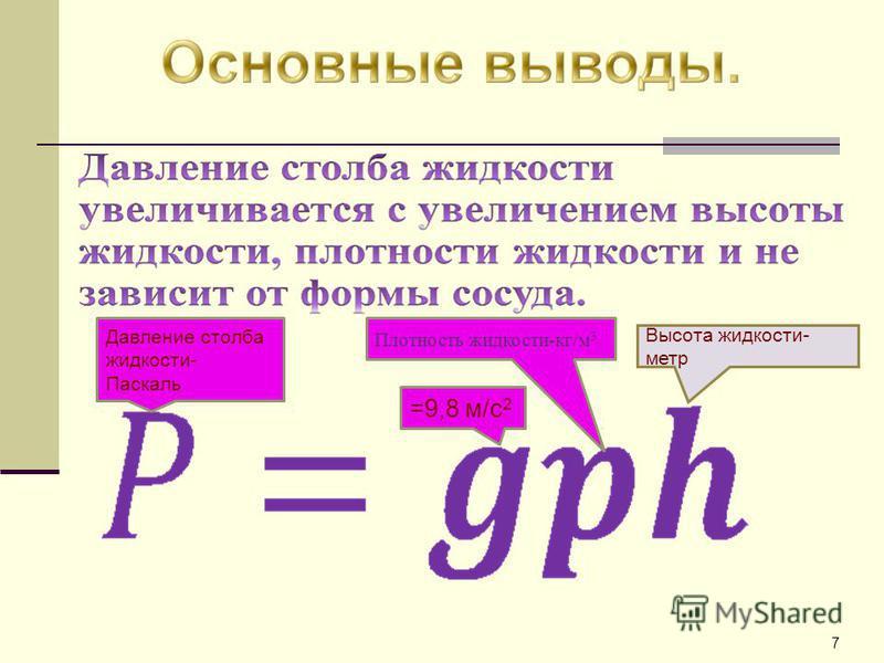 6 Давление, производимое на жидкость или газ, передаётся без изменения в каждую точку объёма жидкости или газа.