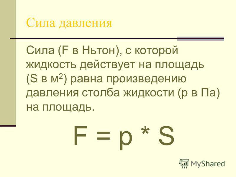 7 Давление столба жидкости- Паскаль =9,8 м/с 2 Плотность жидкости-кг/м 3 Высота жидкости- метр
