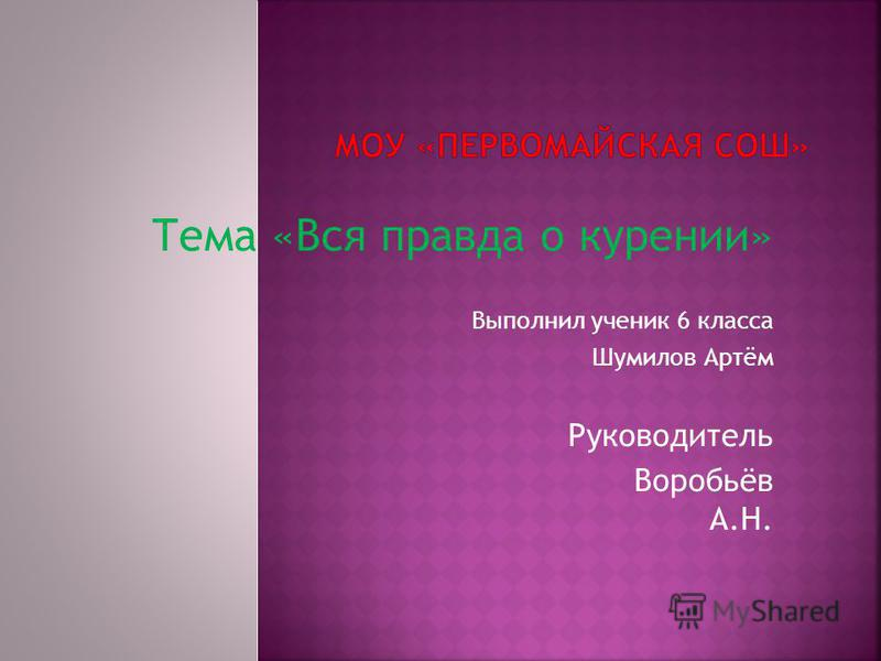 Тема «Вся правда о курении» Выполнил ученик 6 класса Шумилов Артём Руководитель Воробьёв А.Н.