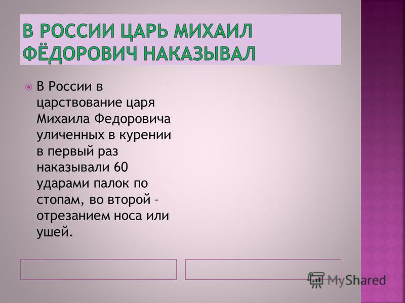 В России в царствование царя Михаила Федоровича уличенных в курении в первый раз наказывали 60 ударами палок по стопам, во второй – отрезанием носа или ушей.