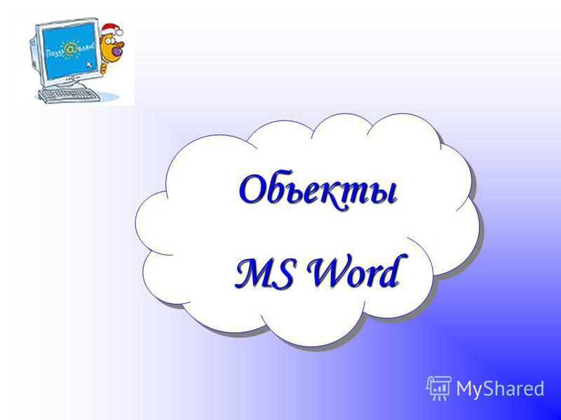 Обьекты MS Word